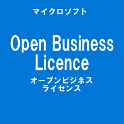 Microsoft オープンビジネスライセンス